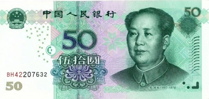 50-Chinese-Yuan-Renminbi-obverse